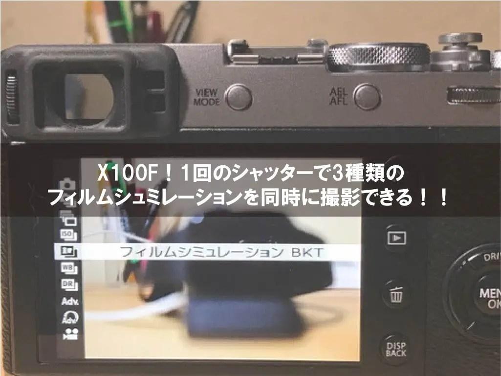 X100F!1回のシャッターで3種類のフィルムシュミレーションを同時に撮影できる!!