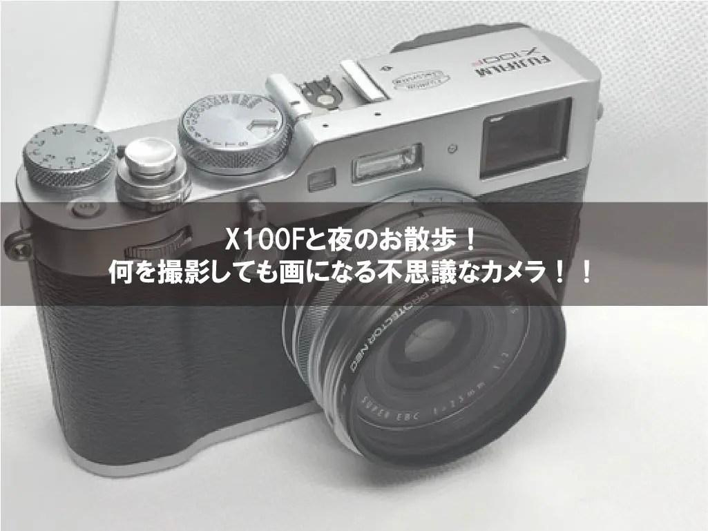 X100Fと夜のお散歩!何を撮影しても画になる不思議なカメラ!!
