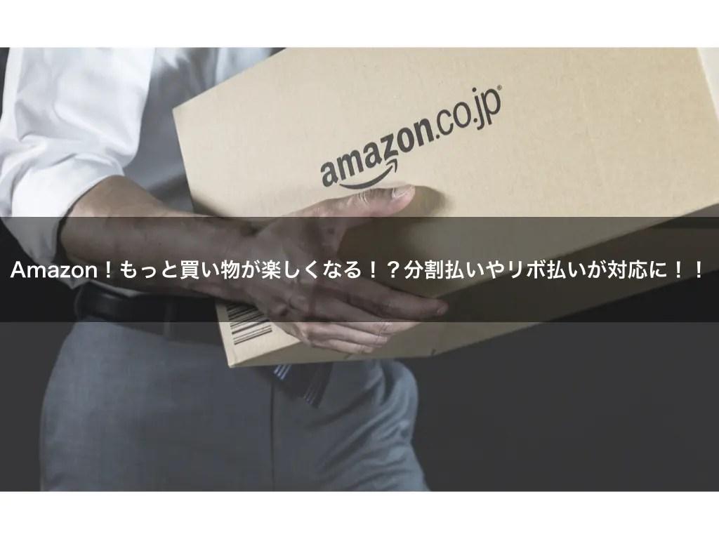 Amazon!もっと買い物が楽しくなる!?分割払いやリボ払いが対応に!!