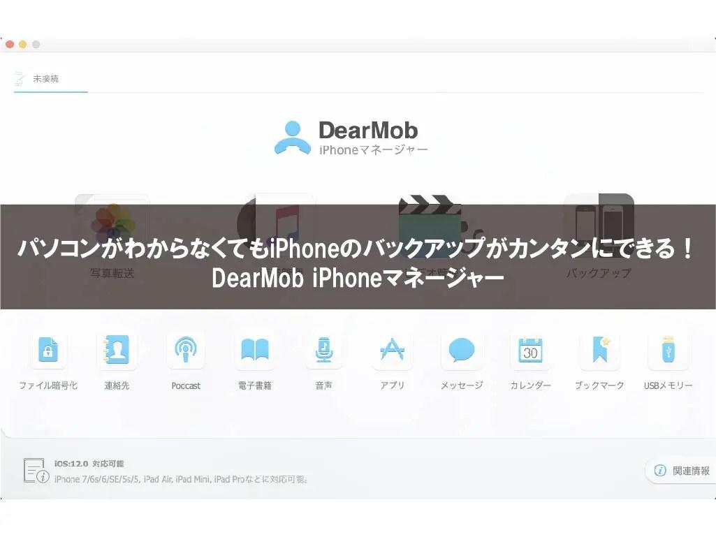 パソコンがわからなくてもiPhoneのバックアップがカンタンにできる!DearMob iPhoneマネージャー