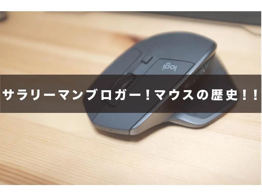 サラリーマンブロガー!マウスの歴史!!