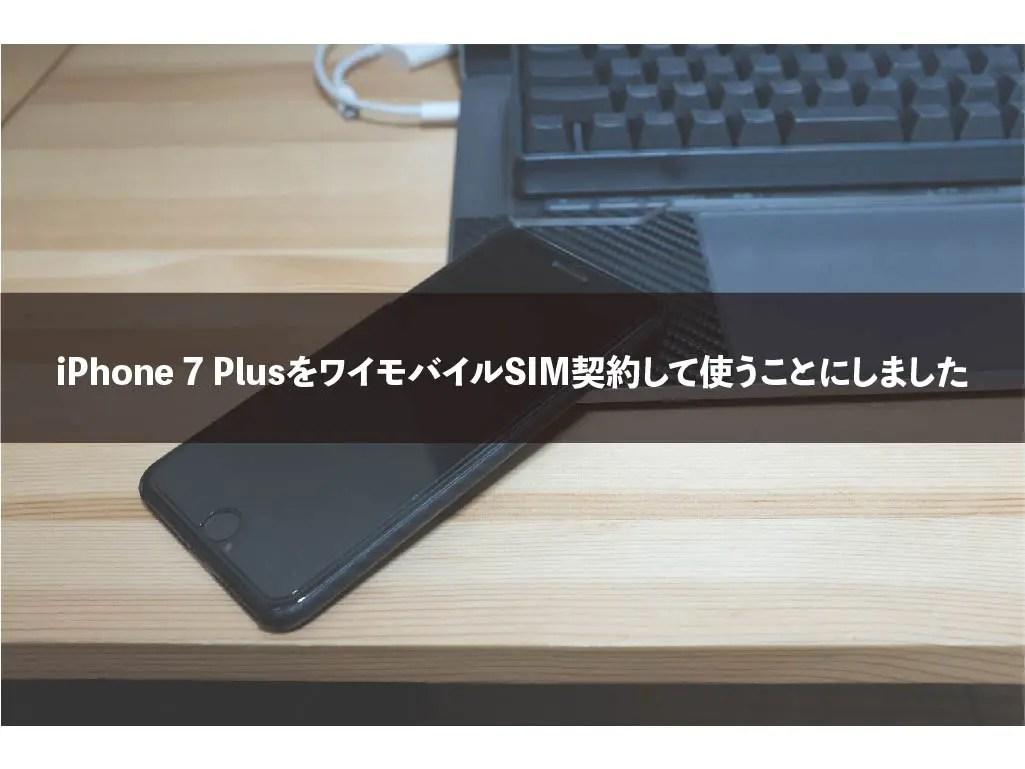 iPhone 7 PlusをワイモバイルSIM契約して使うことにしました