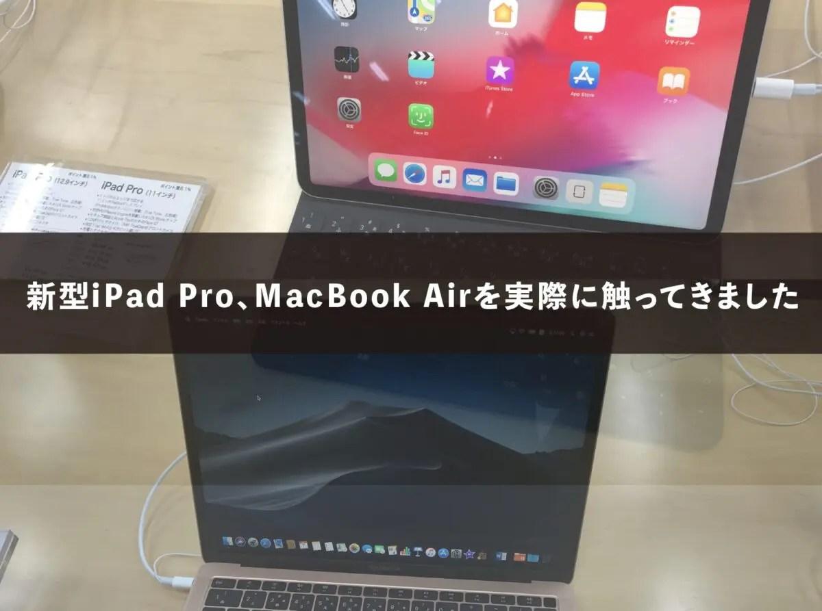 新型iPad Pro、MacBook Airを実際に触ってきました