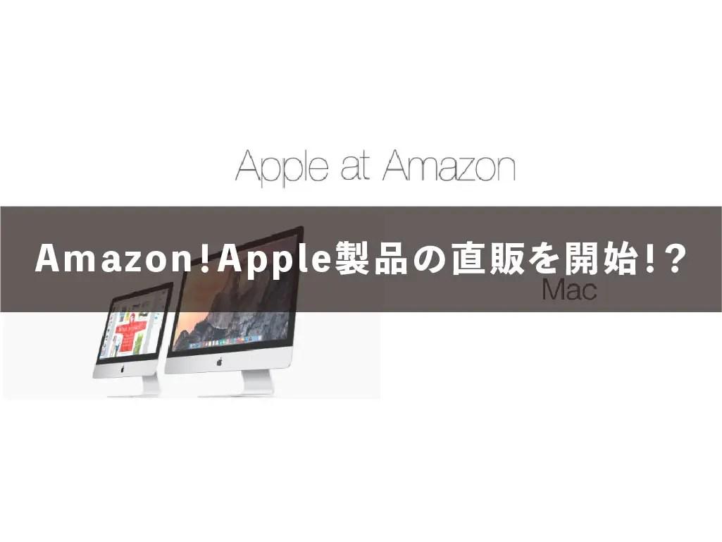 Amazon!Apple製品の直販を開始!?