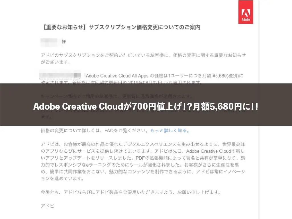 Adobe Creative Cloudが700円値上げ!?月額5,680円に!!