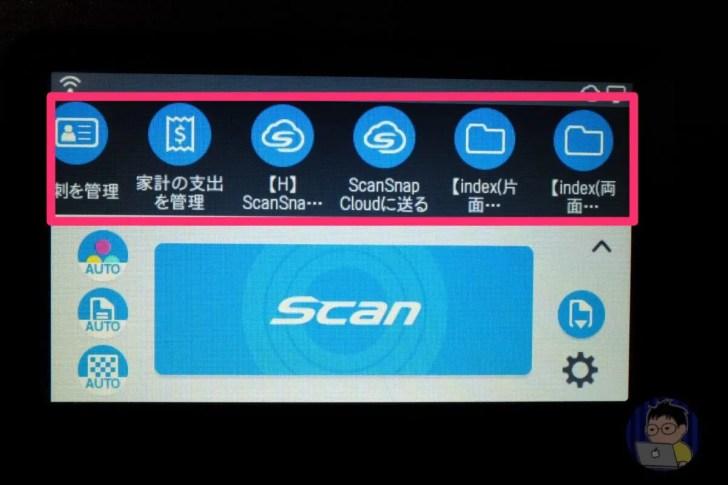 ScanSnap iX1500!サラリーマンブロガーの設定や使い方!!