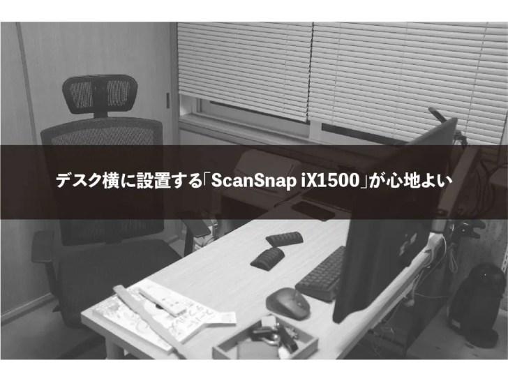 デスク横に設置する「ScanSnap iX1500」が心地よい