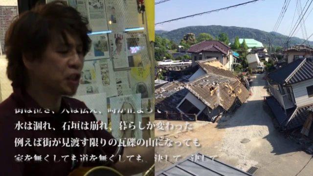 仲山佳、熊本地震