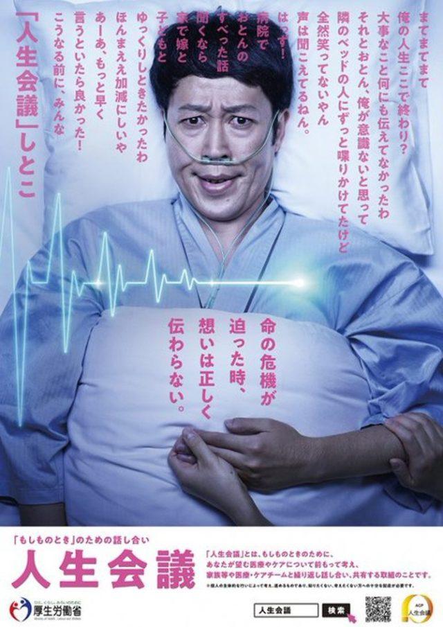 小藪千豊「人生会議」ポスター