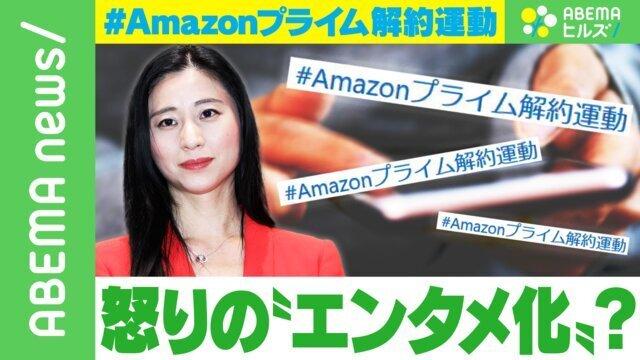 Amazonプライム解約運動は三浦瑠麗さんへの反発?
