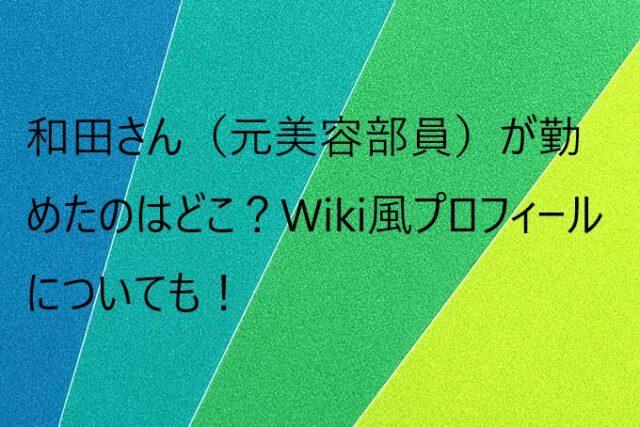 和田さん(元美容部員)が勤めたのはどこ?Wiki風プロフィールについても!
