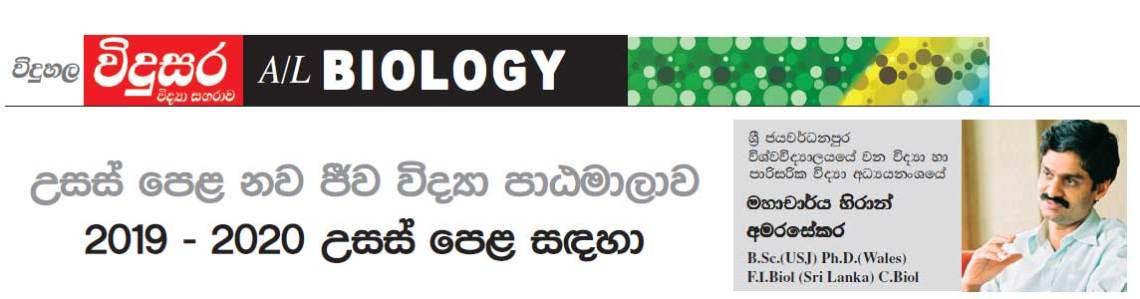 Vidusara Hiran Amarsekera Biology