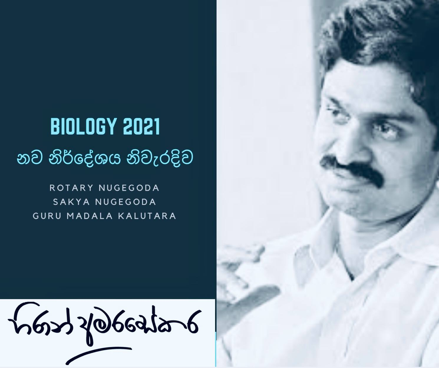 Dr Hiran Amarasekera 2021 Biology Classes