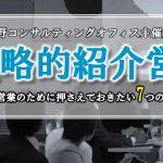 7月23日(火) 都内にて 自主開催オープンセミナーのお知らせ
