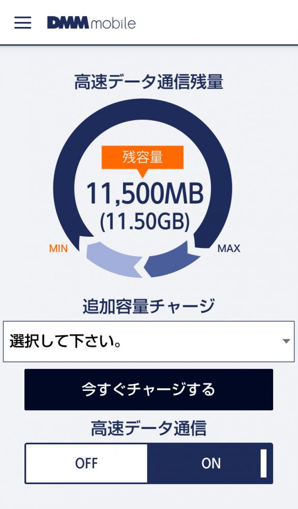 6月LTE使用量