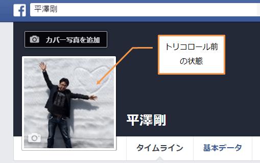 FaceBook_トリコロールからの戻し方_3