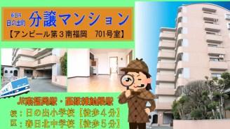 アンピール第3南福岡701号室
