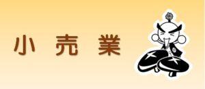 平谷村商工会ボタン小売業