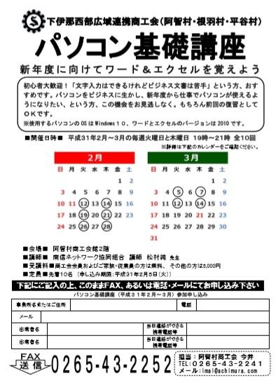 平谷村商工会パソコン基礎講座2019