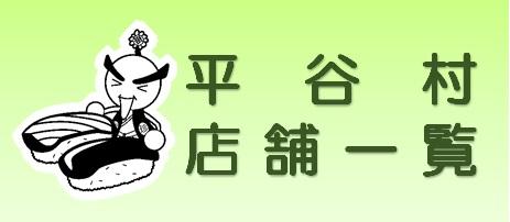 平谷村商工会ボタン店舗一覧2