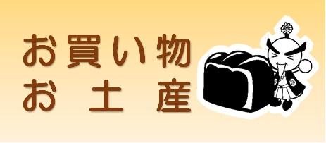 平谷村商工会ボタン小売業2