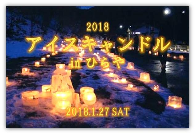 平谷村アイスキャンドルinひらや2018