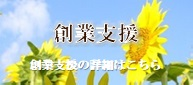 平谷村会員情報創業支援