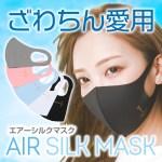ざわちんのCMでおなじみ!オールシーズン対応 ミオナの エアーシルクマスクを買ってみた!