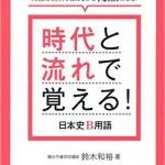 【使い方】時代と流れで覚える!日本史B用語|圧倒的に成績を伸ばす方法