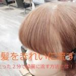 2分でできる綺麗な前髪の流し方