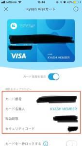 kyash credit info