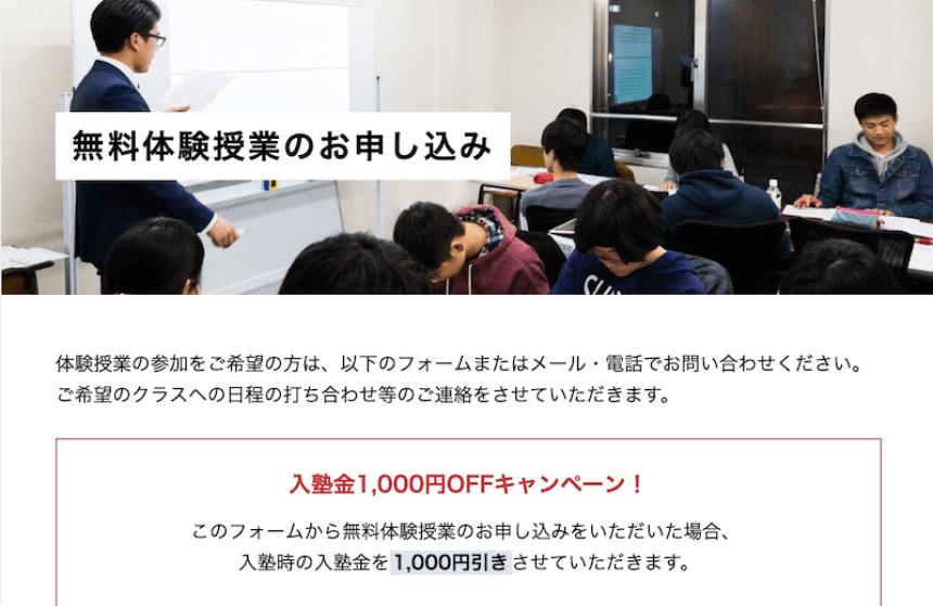 広大研:無料体験