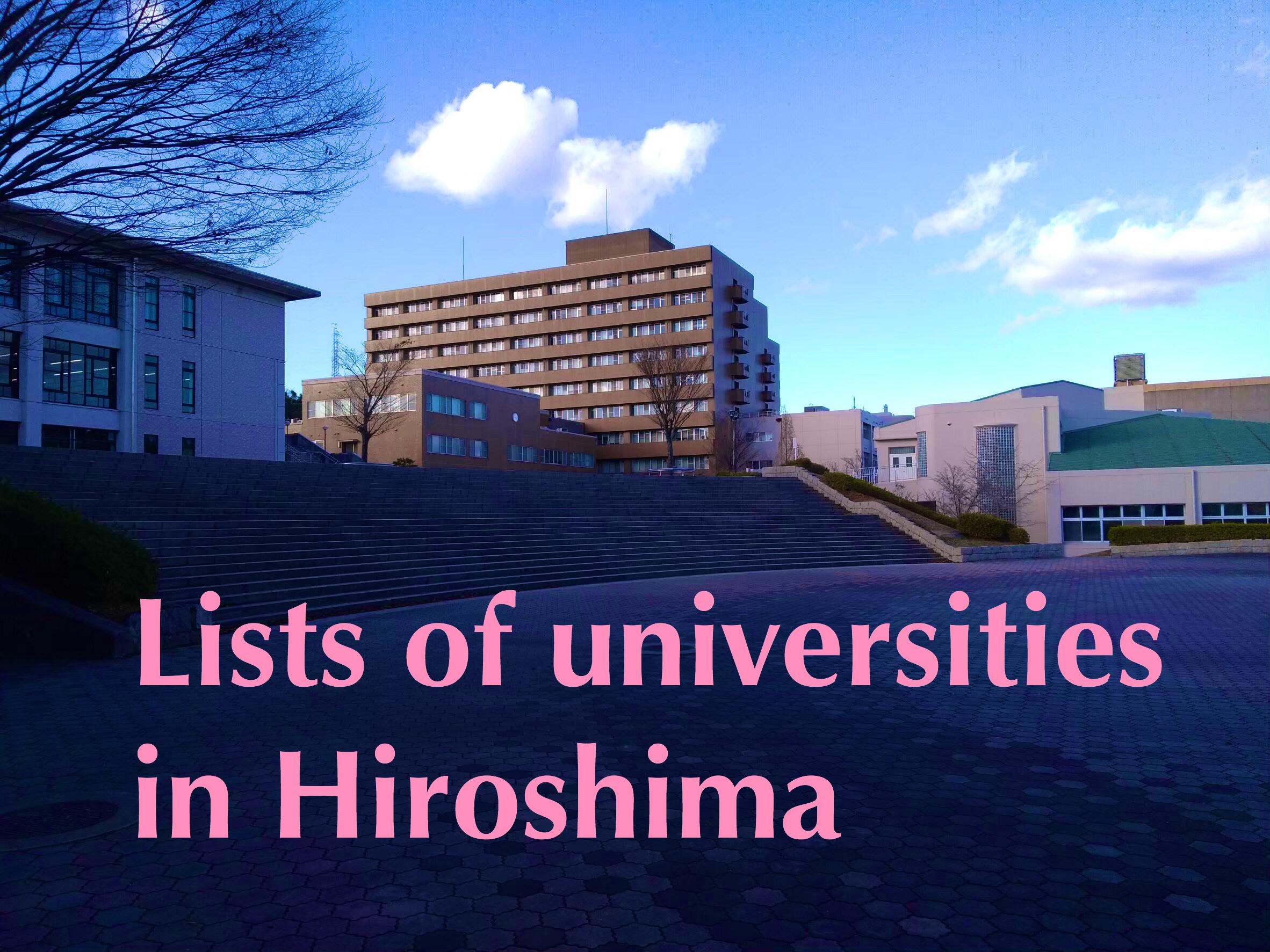 大学 偏差値