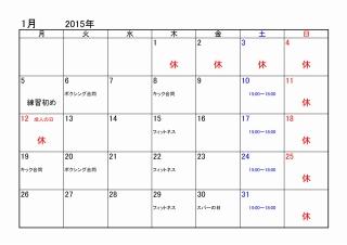 s-2015年_月別カレンダ_月曜始