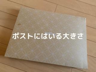 かんたんぬか美人の箱