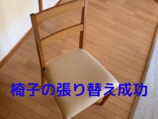 椅子の張替えセット