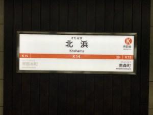 地下鉄北浜駅