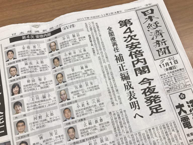 新聞コラム
