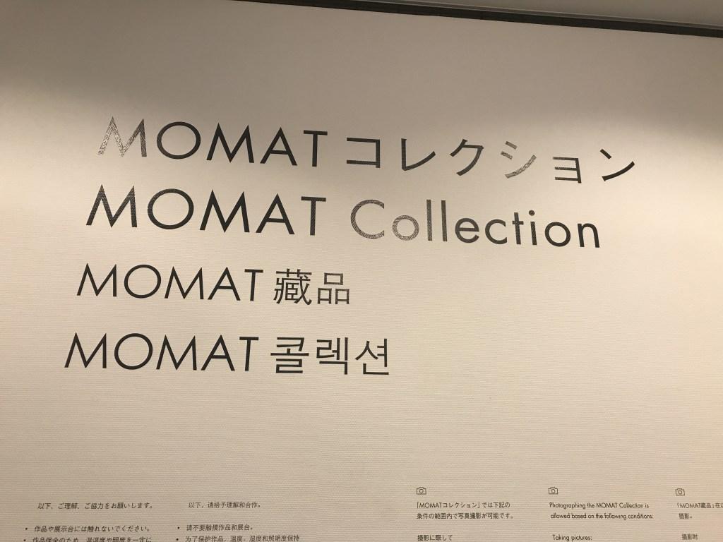 東京国立近代美術館 常設展示