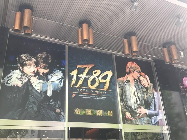 帝劇『1789』2018年
