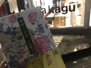 la kagu 小島慶子イベント
