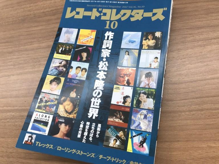 松本隆 レコード・コレクターズ