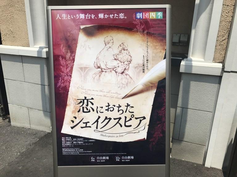 劇団四季「恋におちたシェイクスピア」