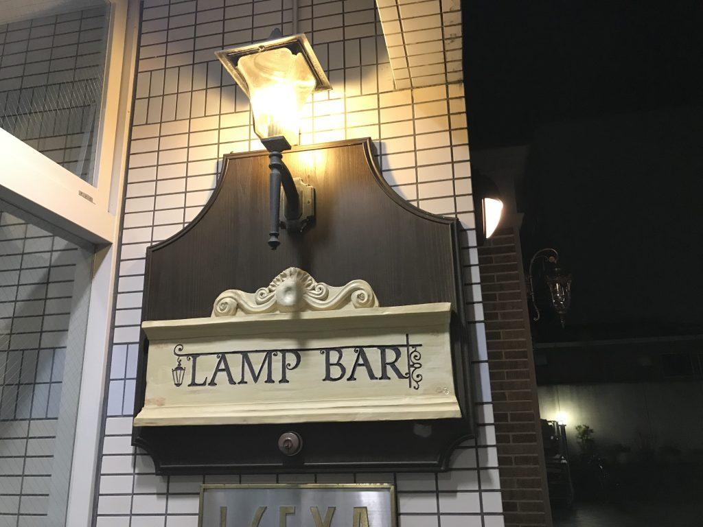 LAMP BAR入口