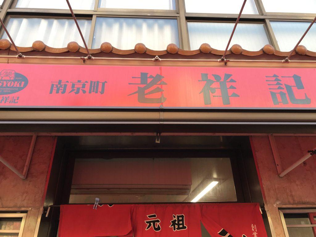 神戸「老祥記」