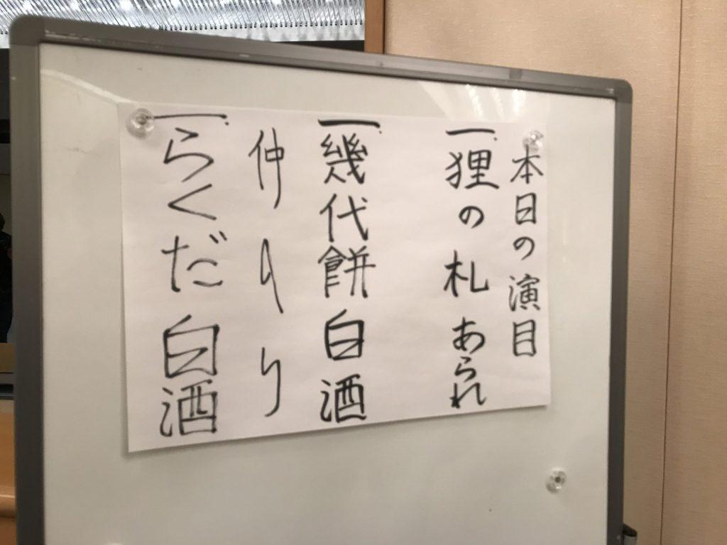 桃月庵白酒落語会(紀尾井ホール)