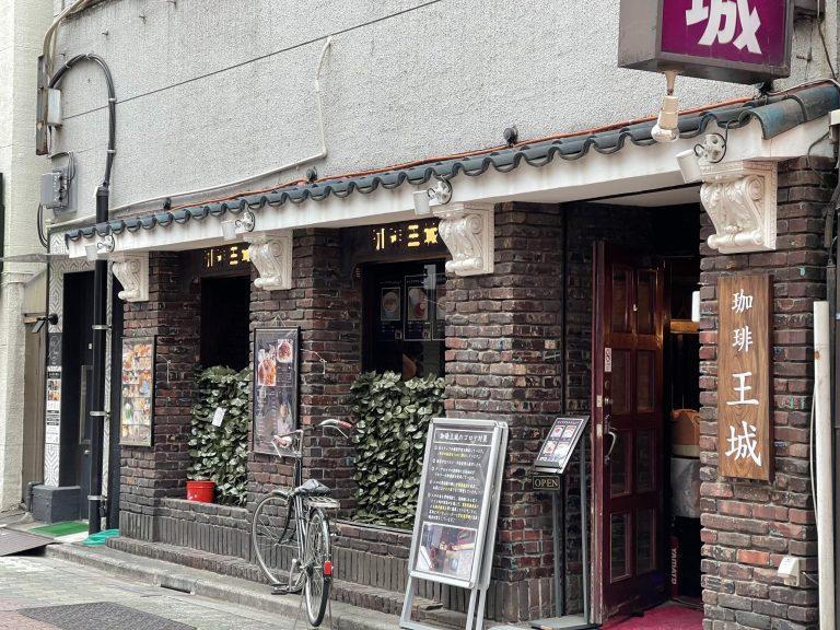 上野「珈琲 王城」