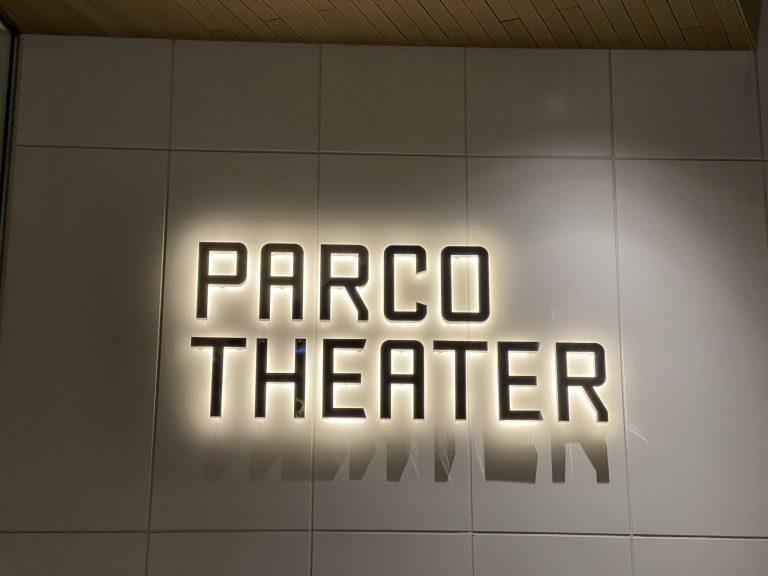 新生PARCO劇場
