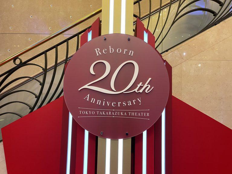 東京宝塚劇場20年