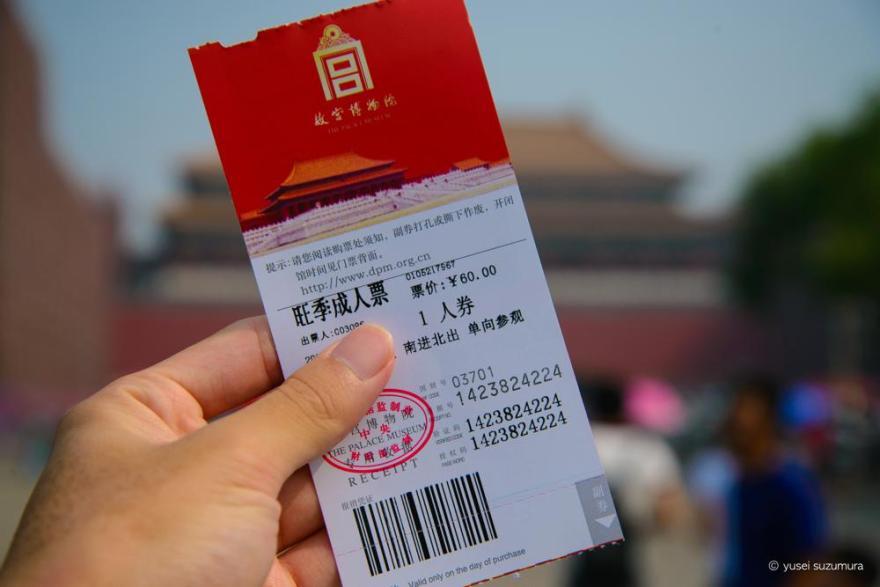 故宮 チケット